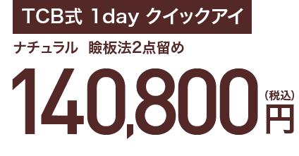 両目2点留め スタンダードクイック法 (税込)14,300円