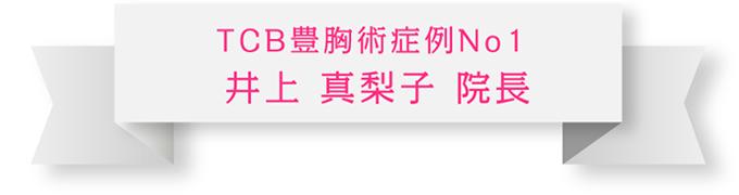 TCB豊胸術症例No.1 井上真梨子 院長