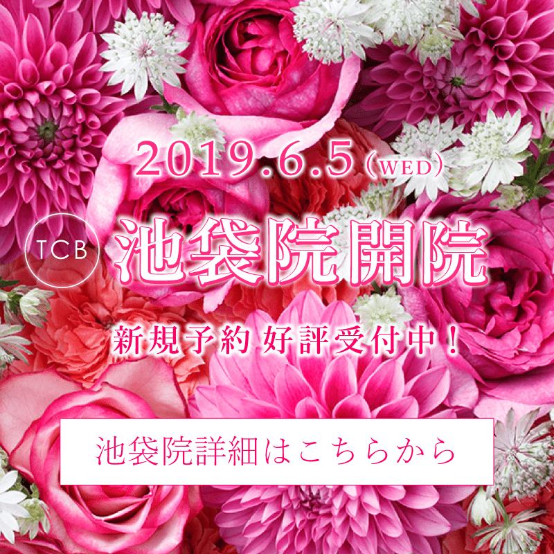 池袋院 2019.5.14(火)OPEN!先行予約 受付開始