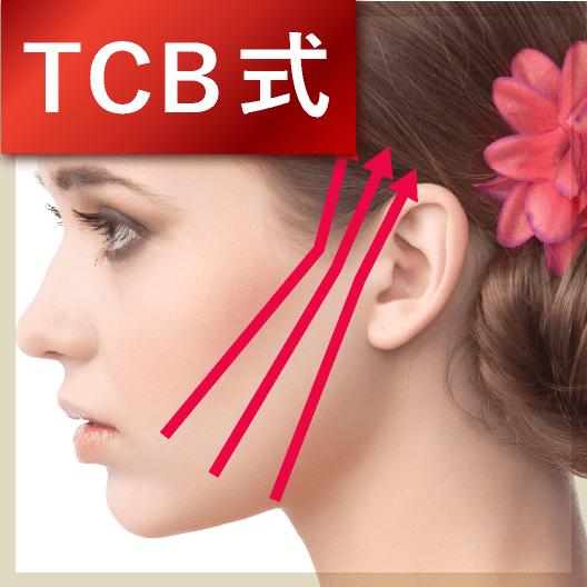 TCB式小顔美肌再生イメージ