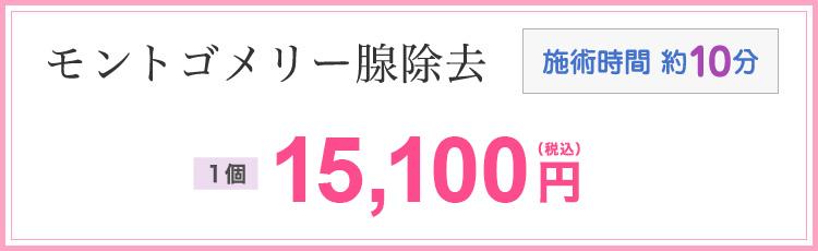 モントゴメリー腺除去 施術時間 約10分 1個 15,100円(税込)