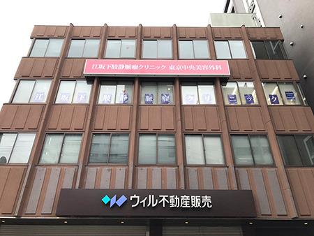 東京中央美容外科江坂院 御堂筋線ルート09