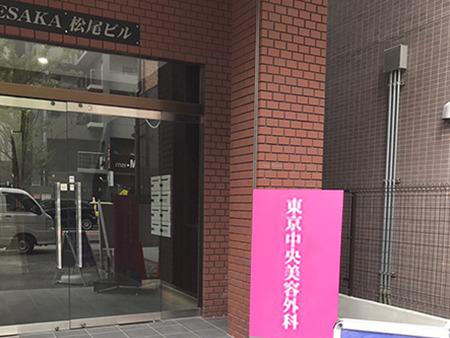 東京中央美容外科江坂院 御堂筋線ルート10