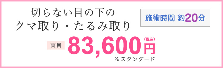 目の下のふくらみ取り 施術時間20分 両目82,000円(税込)