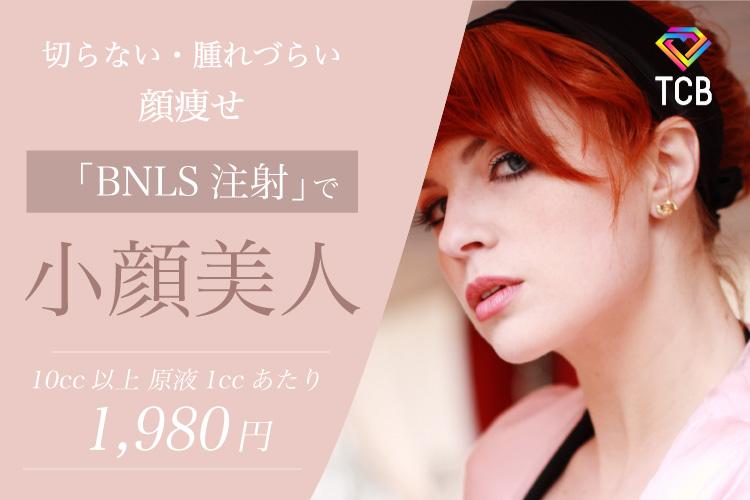 「切らない・腫れない簡単顔痩せ 「BNLS注射」で小顔美人 10cc以上 原液1ccあたり 3,030円
