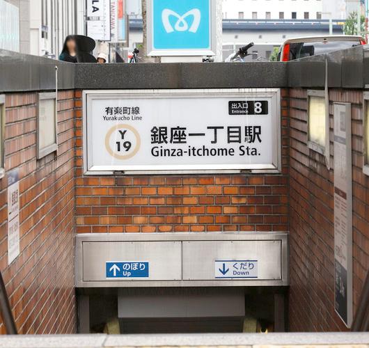 東京中央美容外科銀座院東京メトロ銀座一丁目駅ルート01