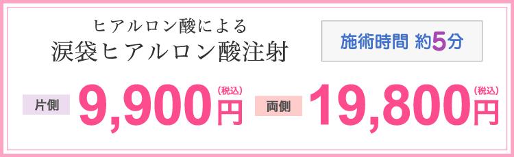 涙袋(片側)9720円(税込み)