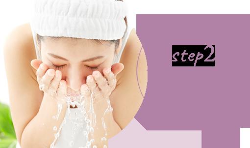 step2 施術当日 洗顔
