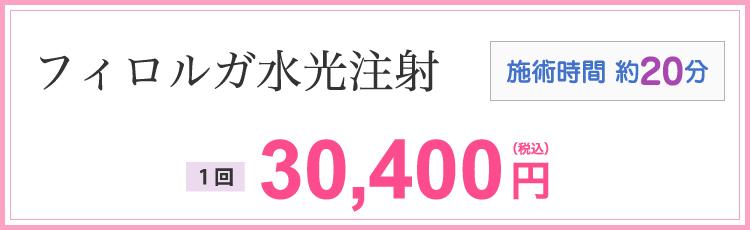 シャネル注射/フィロルガ水光注射(施術時間 約20分) 1回30,400円(税込)