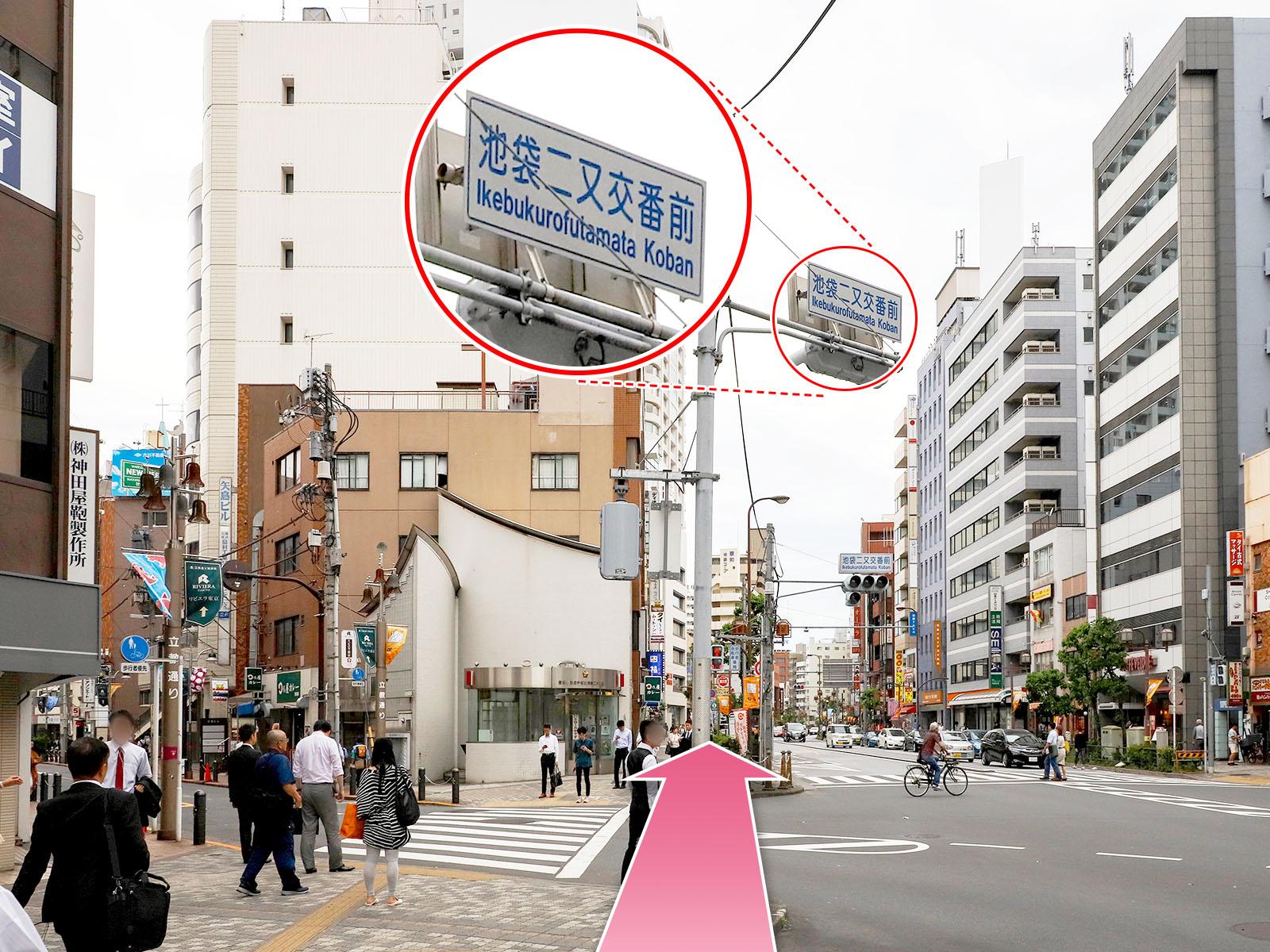 東京中央美容外科池袋西口院池袋駅西口地上出口ルート05