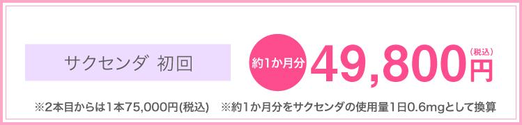 プランA 週1回注射¥9,950