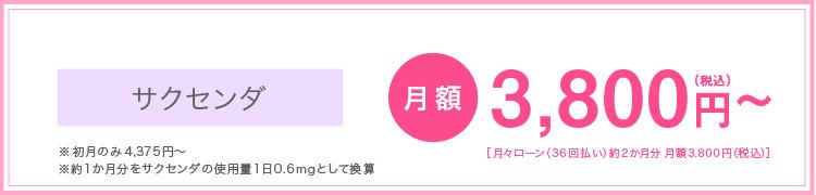 プランB 毎日注射¥76,380 ※料金はひと月あたりの金額になります。(カウンセリング込み)