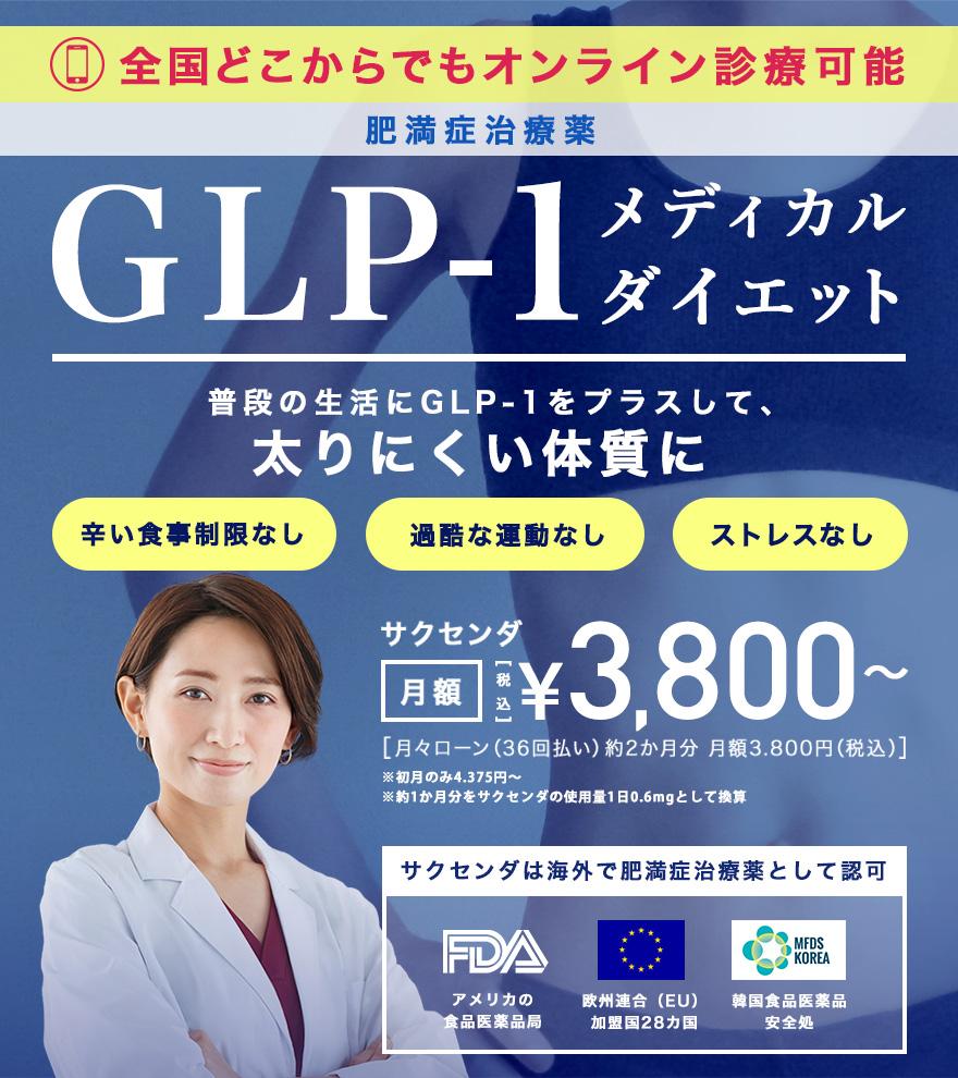 "GLP-1ダイエット""、※食事制限・無理な運動不要!本気で楽やせ!欧米で肥満に対する治療と承認!誘惑に負けても成功するGLP-1ダイエットが遂に登場!TVやSNSで話題"