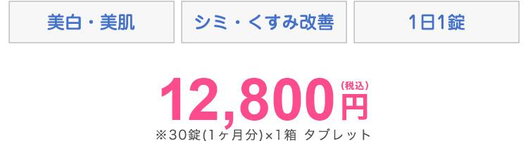 美白・美肌 シミ・くすみ改善 1日1錠 12,500円(税込) ※30錠(1ヶ月分)x1箱 タブレット