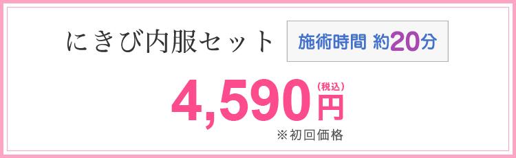 にきび内服セット 4,590円(税込)※初回価格 施術時間約20分