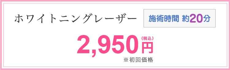 ホワイトニングレーザー 2,950円(税込)※初回価格 施術時間20分