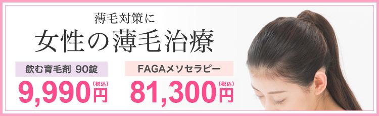 女性の薄毛治療 飲む育毛剤 90錠 9,990円 FAGAメソセラピー 81,300円