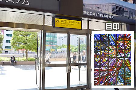 東京中央美容外科仙台院JRルート01