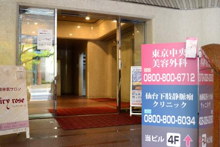 東京中央美容外科仙台院JRルート09