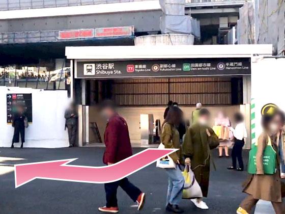 東京中央美容外科渋谷東口院メトロルート01