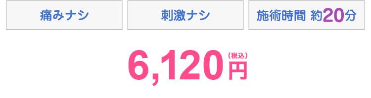 痛みナシ・刺激ナシ・施術時間20分 6,120円(税込)