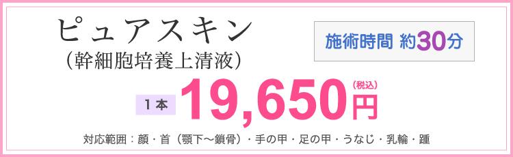 ピュアスキン 19,650円(税込) 1回 施術時間30分 対応範囲:顔・首(顎下~鎖骨)・手の甲・足の甲・うなじ・乳輪・踵