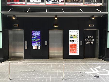東京中央美容外科新宿院 本院丸ノ内線ルート13