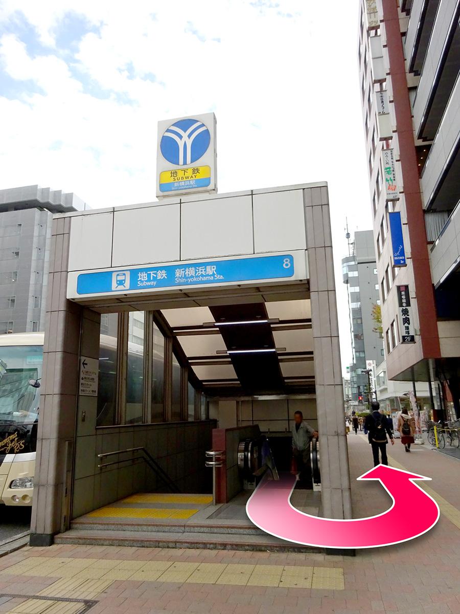 新横浜美容外科血管外科クリニック 地下鉄ルート02
