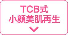 TCB式小顔美肌再生