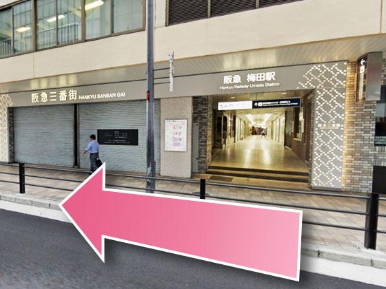 東京中央美容外科梅田茶屋町院阪急ルート01