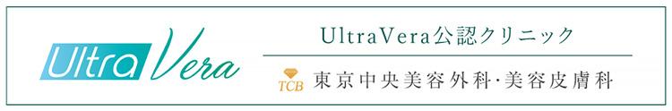 Ultra Vera公認クリニック TCB東京中央美容外科・美容皮膚科