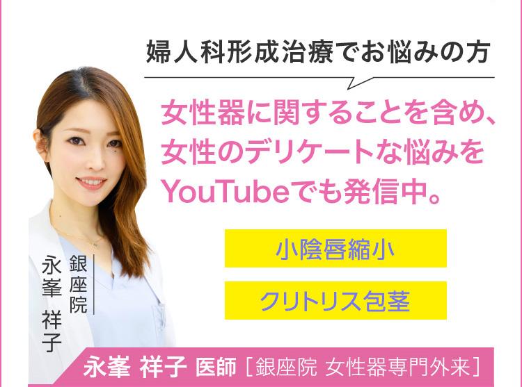女性器に関することを含め、女性のデリケートな悩みをYouTubeでも発信中。 銀座院 女性器専門外来 永峯 祥子 医師