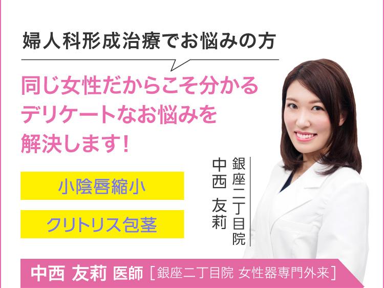同じ女性だからこそ分かるデリケートなお悩みを解決します! 渋谷院 女性器専門外来 中西 友莉 医師