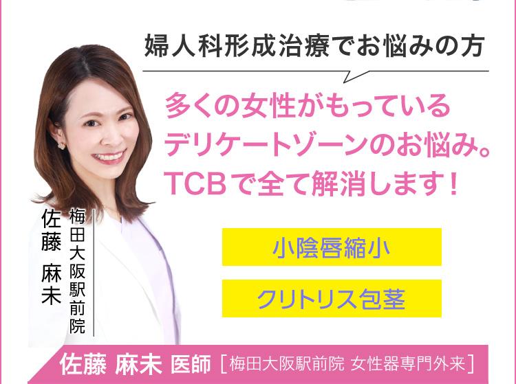 多くの女性がもっているデリケートゾーンのお悩み。TCBで全て解消します! 梅田大阪駅前院 女性器専門外来 佐藤 麻未 医師