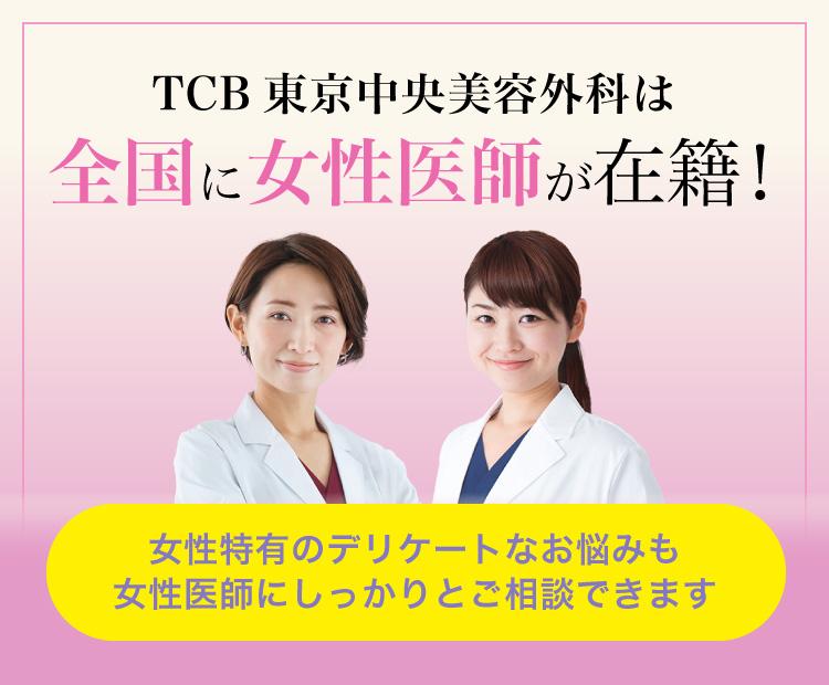 TCB東京中央美容外科は全国に女性医師が在籍!
